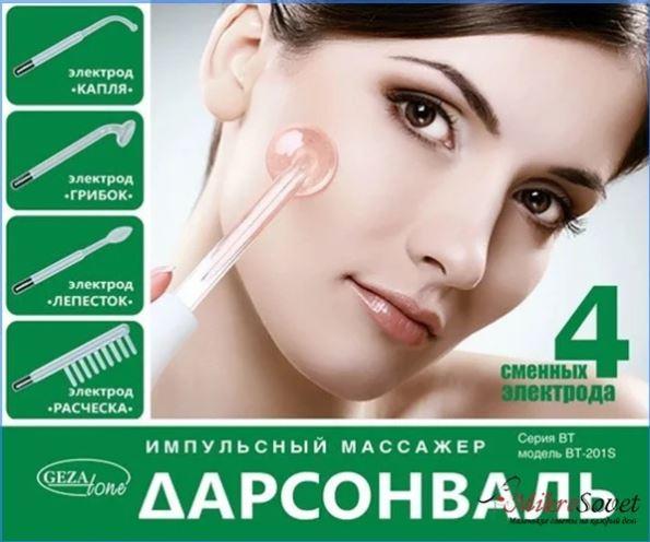 аппарат дарсонваль лица